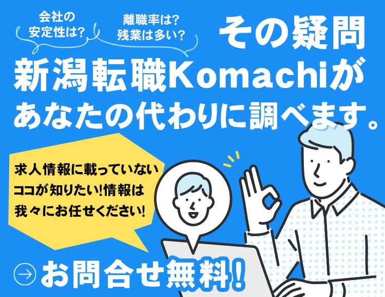 その疑問新潟転職Komachiがあなたの代わりに調べます。